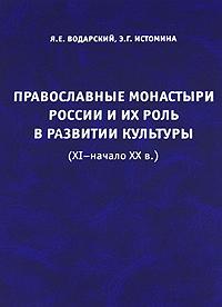 Источник: Водарский Я. Е., Истомина Э. Г., Православные монастыри России и их роль в развитии культуры (XI - начало XX в.)