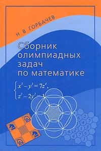 Обложка книги Сборник олимпиадных задач по математике