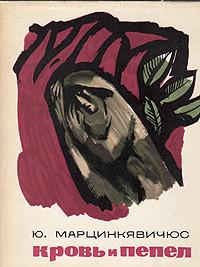 """обложка книги """"Кровь и пепел"""""""