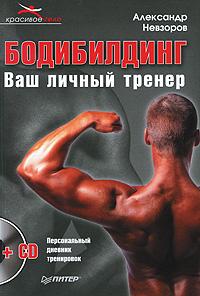 Источник: Невзоров Александр , Бодибилдинг. Ваш личный тренер (+ CD-ROM)