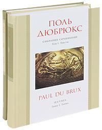 Поль Дюбрюкс. Собрание сочинений в 2 томах