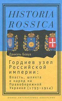 Источник: Бовуа Даниэль, Гордиев узел Российской империи. Власть, шляхта и народ на Правобережной Украине (1793 - 1914)
