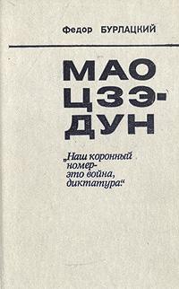 "обложка книги ""Мао Цзэдун"""