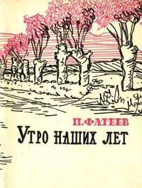 """обложка книги """"Утро наших лет"""""""