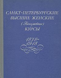 Источник: Санкт-Петербургские высшие женские (Бестужевские) курсы. 1878-1918