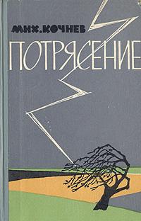 """обложка книги """"Потрясение"""""""