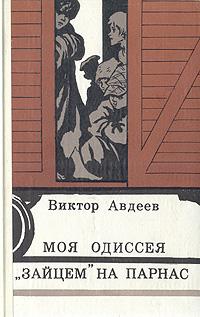 """обложка книги """"Моя Одиссея. """"Зайцем"""" на Парнас"""""""