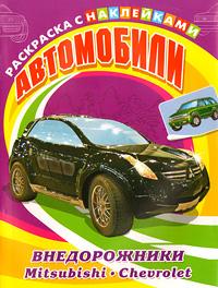 Источник: Автомобили. Внедорожники. Mitsubishi, Chevrolet. Раскраска с наклейками для мальчиков