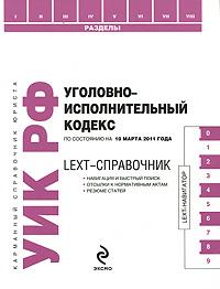 Источник: LEXT-справочник. Уголовно-исполнительный кодекс Российской Федерации