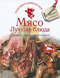 Книга: Мясо. Лучшие блюда. Готовьте, как профессионалы!