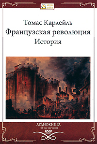 Источник: Карлейль Томас, Французская революция. История (аудиокнига MP3 на DVD)