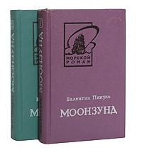 """обложка книги """"Моонзунд (комплект из 2 книг)"""""""