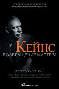 Источник: Скидельски Роберт . Кейнс. Возвращение Мастера