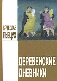 Источник: Пьецух Вячеслав , Деревенские дневники