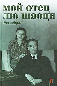 Скачать Мой отец Лю Шаоци бесплатно Лю Айцин