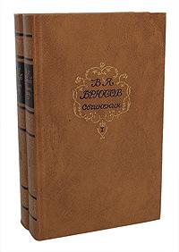"""обложка книги """"В. Я. Брюсов. Сочинения в 2 томах (комплект)"""""""