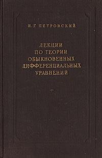Источник: Петровский И. Г., Лекции по теории обыкновенных дифференциальных уравнений