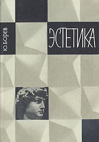 """обложка книги """"Эстетика"""""""