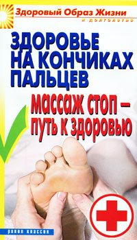 Источник: Здоровье на кончиках пальцев. Массаж стоп - путь к здоровью