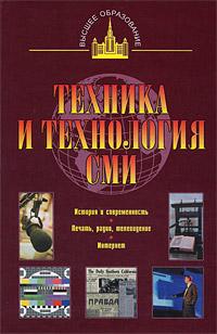 Источник: Ситников В.П.. Техника и технология СМИ. Печать, радио, телевидение