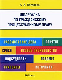 Источник: Потапова А. А., Шпаргалка по гражданскому процессуальному праву