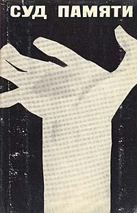 "обложка книги ""Суд памяти"""