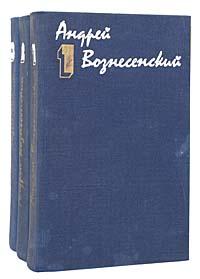 Источник: Вознесенский Андрей, Андрей Вознесенский. Собрание сочинений в 3 томах (комплект)