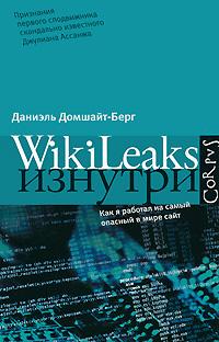 Источник: Домшайт-Берг Даниэль . WikiLeaks изнутри