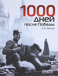 Источник: Экштут С. А., 1000 дней после Победы