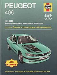 """обложка книги """"Peugeot 406. 1999-2002. Ремонт и техническое обслуживание"""""""