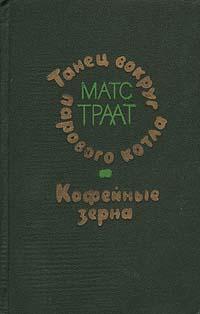 """обложка книги """"Танец вокруг парового котла. Кофейные зерна"""""""