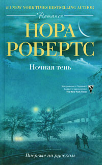 Книга Ночная тень