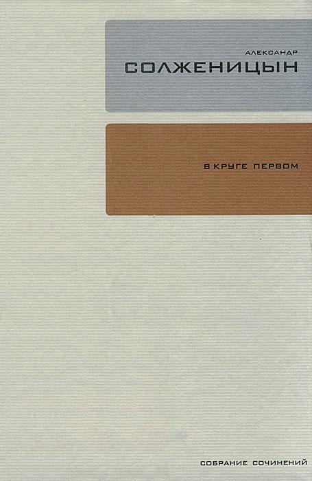 Источник: Солженицын Александр, Александр Солженицын. Собрание сочинений в 30 томах. Том 2. В круге первом