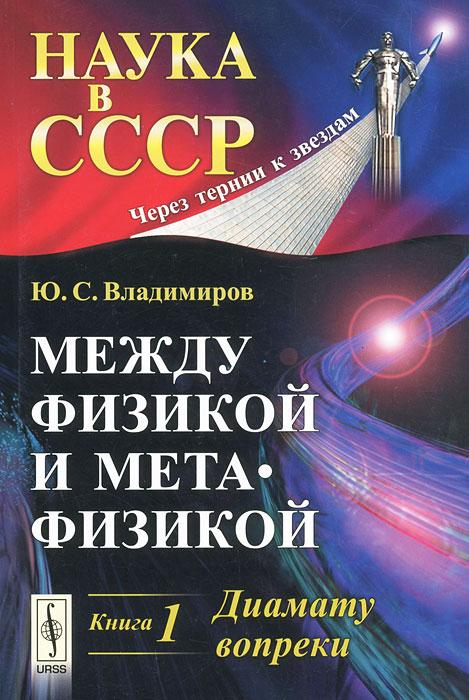 Источник: Владимиров Ю. С., Между физикой и метафизикой. Книга 1. Диамату вопреки