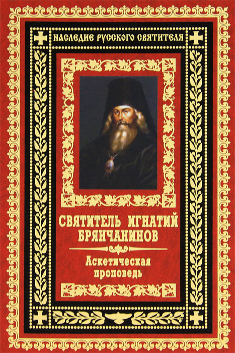 Источник: Святитель Игнатий Брянчанинов, Аскетическая проповедь