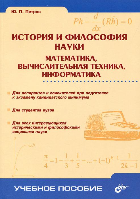 Источник: Петров Ю. П., История и философия науки. Математика. Вычислительная техника. Информатика