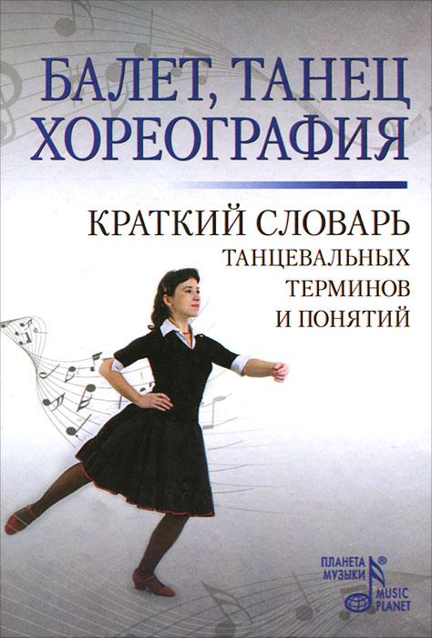 Источник: Балет. Танец. Хореография: Краткий словарь танцевальных терминов и понятий