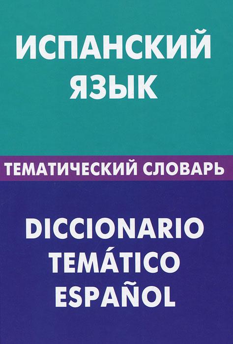 Книга. Испанский язык. Тематический словарь / Diccionario tematico espanol