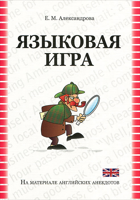 Источник: Александрова Е. М., Языковая игра в оригинале и переводе. На материалах английских анекдотов