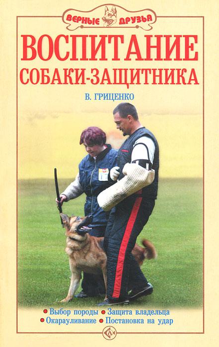Воспитание собаки-защитника. Выбор породы. Защита владельца. Окарауливание. Постановка на удар