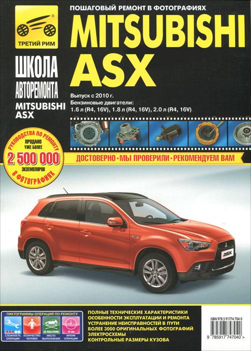 Источник: Mitsubishi ASX. Модели с 2010 г. выпуска с бензиновыми двигателями. Руководство по эксплуатации, техническому обслуживанию и ремонту
