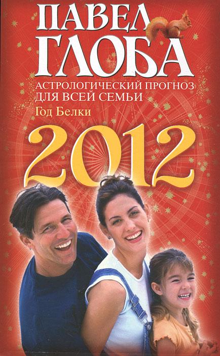 Источник: Павел Глоба, Астрологический прогноз для всей семьи на 2012 год