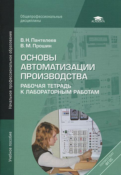 Источник: Пантелеев В. Н., Прошин В. М., Основы автоматизации производства. Рабочая тетрадь к лабораторным работам