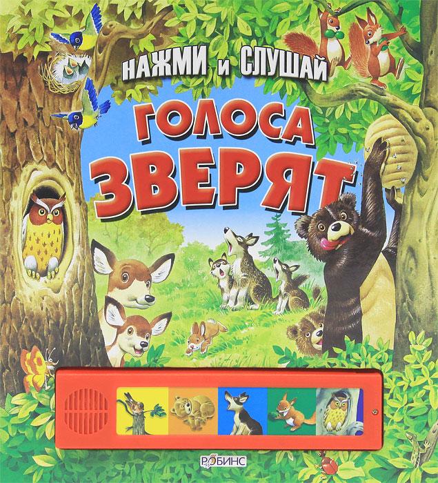 Источник: Тихонов Александр , Голоса зверят. Книжка-игрушка