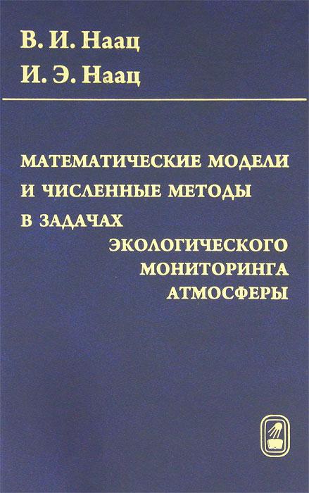Источник: Наац В. И., Наац И. Э., Математические модели и численные методы в задачах экологического мониторинга атмосферы