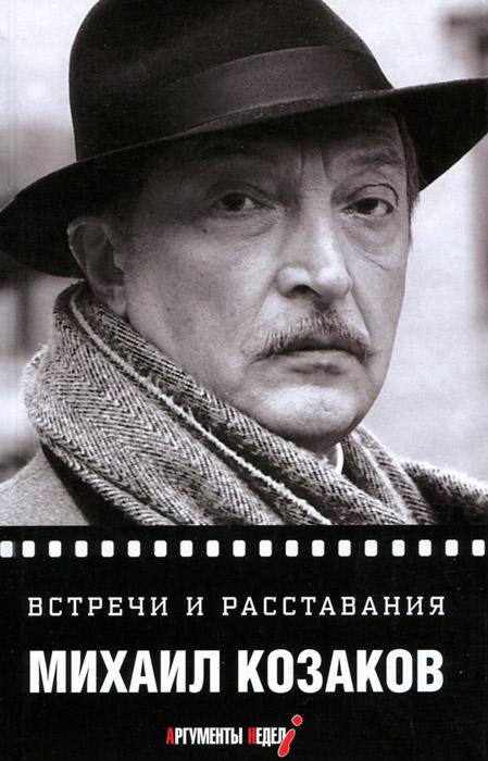 Скачать Встречи и расставания бесплатно Михаил Козаков