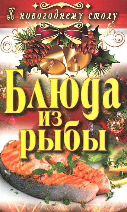 Книга: Блюда из рыбы