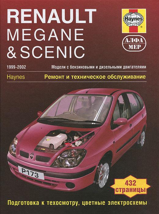 Книга. Renault Megane and Scenic 1999-2002. Ремонт и техническое обслуживание