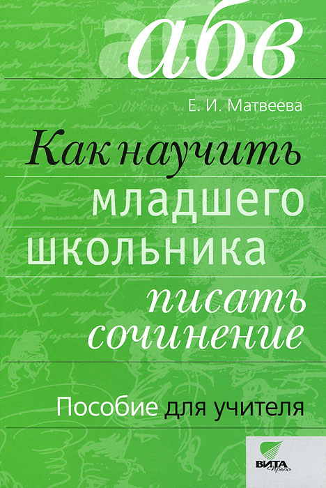 Источник: Матвеева Е. И., Как научить младшего школьника писать сочинение