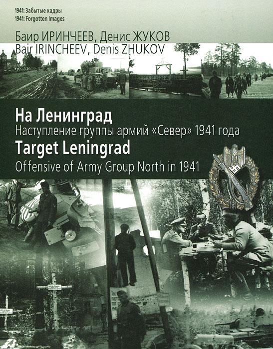 Источник: Иринчеев Баир , Жуков Денис, На Ленинград. Наступление группы армий